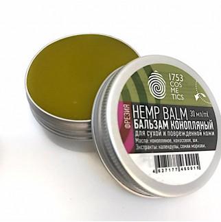 Бальзам конопляный   «Hemp balm 1753 cosmetics» Фрезия - 30ml